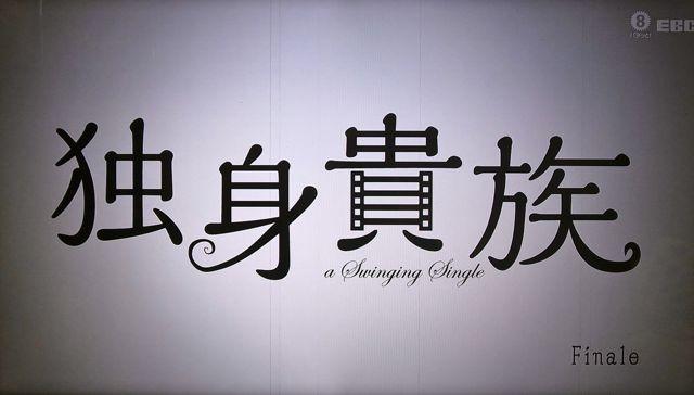 2013年秋ドラマ6