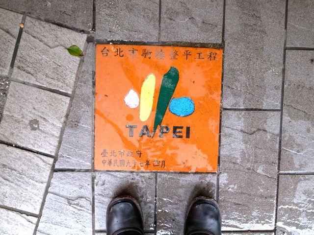 台北タイル