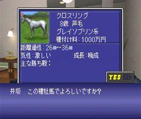 ウイニングポスト2 ファイナル'97