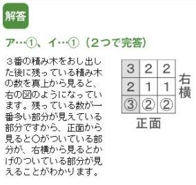 正学館通信クイズ第4号解答