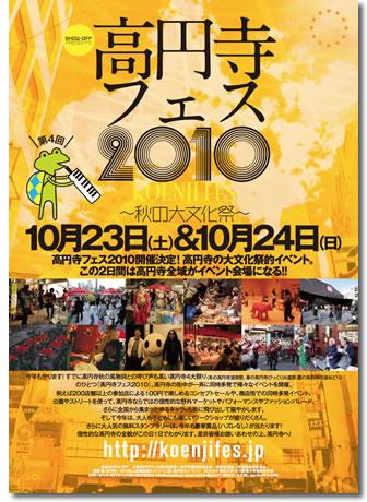 高円寺フェス2010ポスター