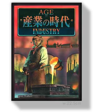 産業の時代:箱 (日本語版)