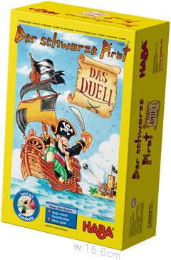海賊ブラックの決闘:箱