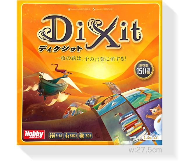 ディクシット2014年版日本語版:箱