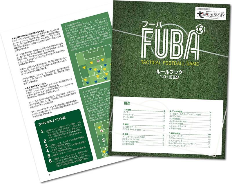 フーバ:日本語説明書