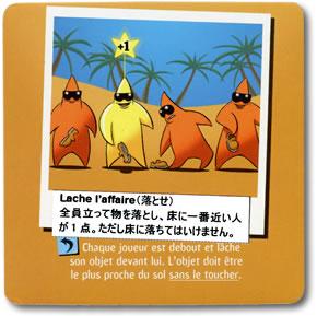 フォトパーティ:指示カード「落とせ」