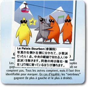 フォトパーティ:指示カード「参議院」