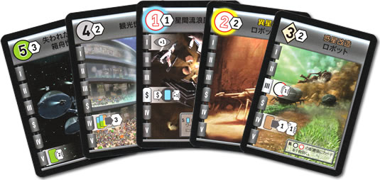 レース・フォー・ザ・ギャラクシー:カードの例