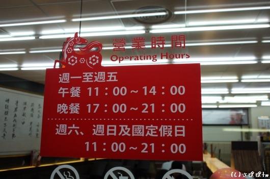 五花馬水餃館-中和景平店3