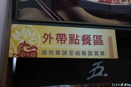 五花馬水餃館-中和景平店4