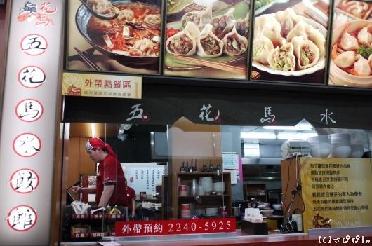 五花馬水餃館-中和景平店5