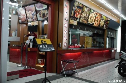 五花馬水餃館-中和景平店