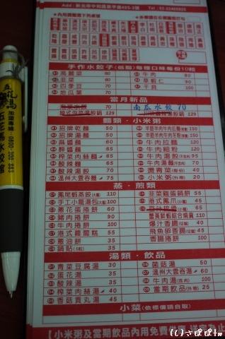 五花馬水餃館-中和景平店6