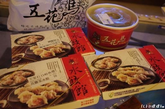 五花馬水餃館-中和景平店7
