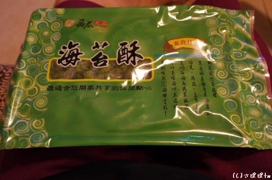 五花馬水餃館-中和景平店14