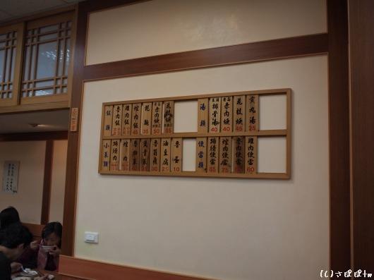 黄記魯肉飯5-1