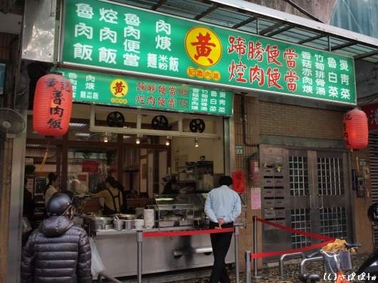 黄記魯肉飯1-1
