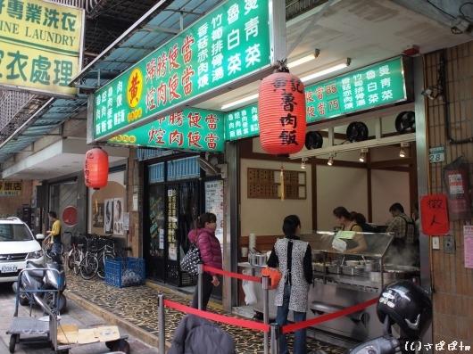 黄記魯肉飯2-1