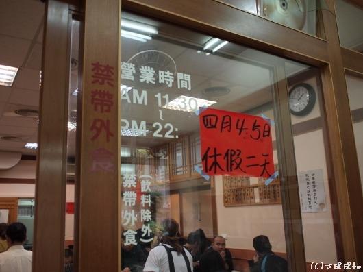 黄記魯肉飯4-1
