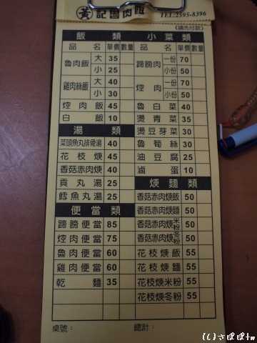 黄記魯肉飯7-1
