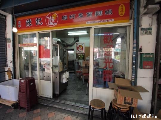 陳記麺線3