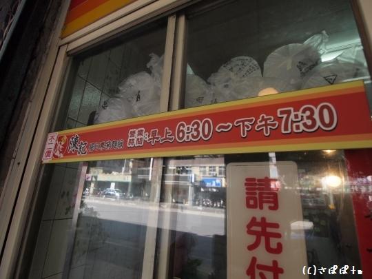 陳記麺線4