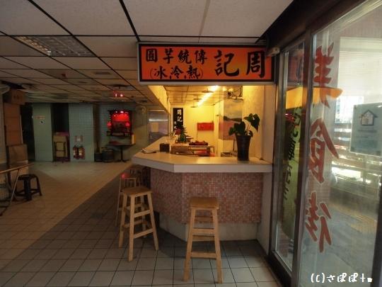陳記麺線19