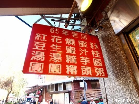 三六圓仔店4