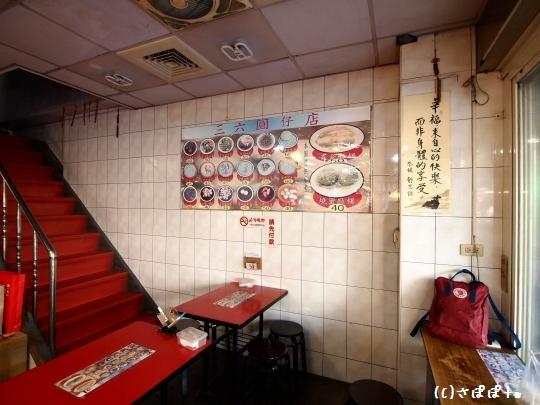三六圓仔店6