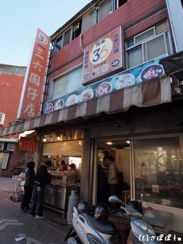三六圓仔店17