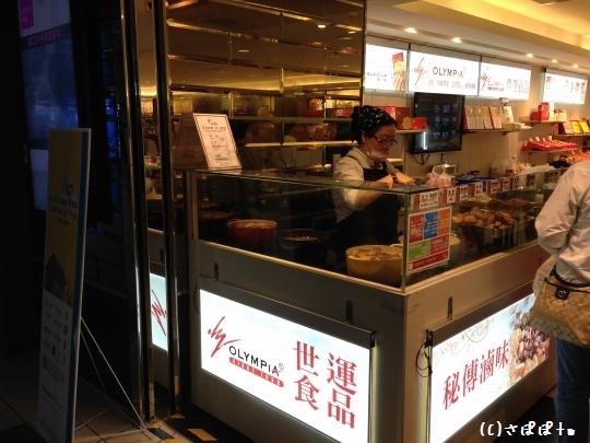 18回目の台湾旅行記スタート!世運食品~6