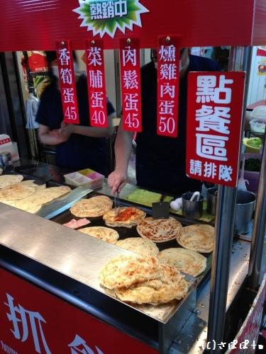 18回目の台湾旅行記スタート!世運食品~13