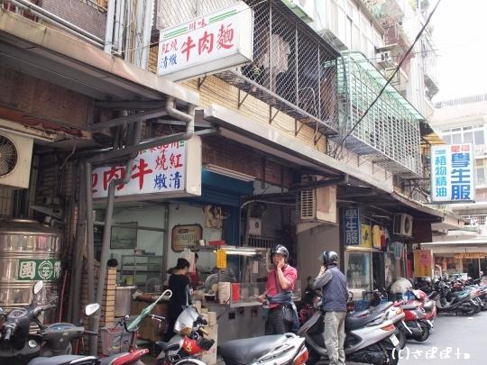 川味牛肉麺8