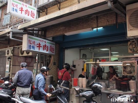 川味牛肉麺9