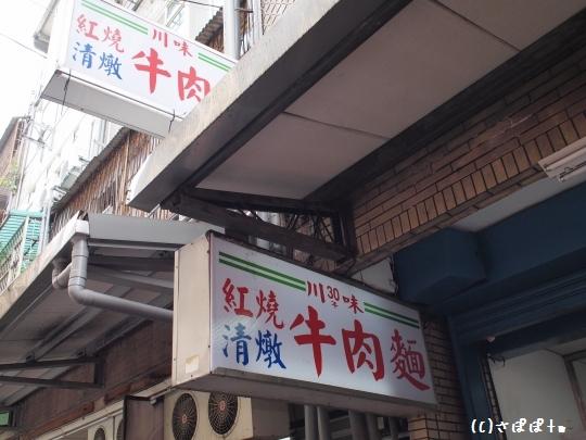 川味牛肉麺10