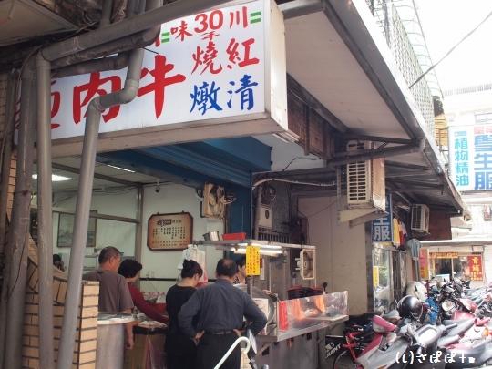 川味牛肉麺13
