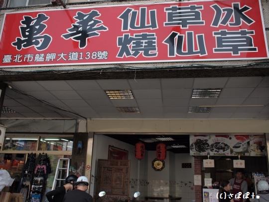萬華仙草冰2