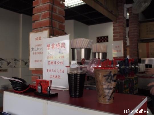 萬華仙草冰4