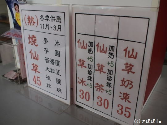 萬華仙草冰5