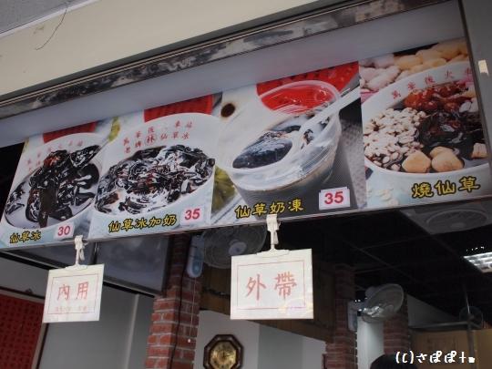萬華仙草冰6