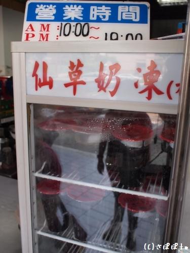 萬華仙草冰8