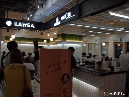 LATTEA2.jpg