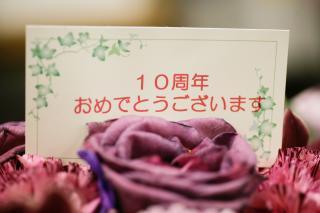 10周年花 (5 - 5)