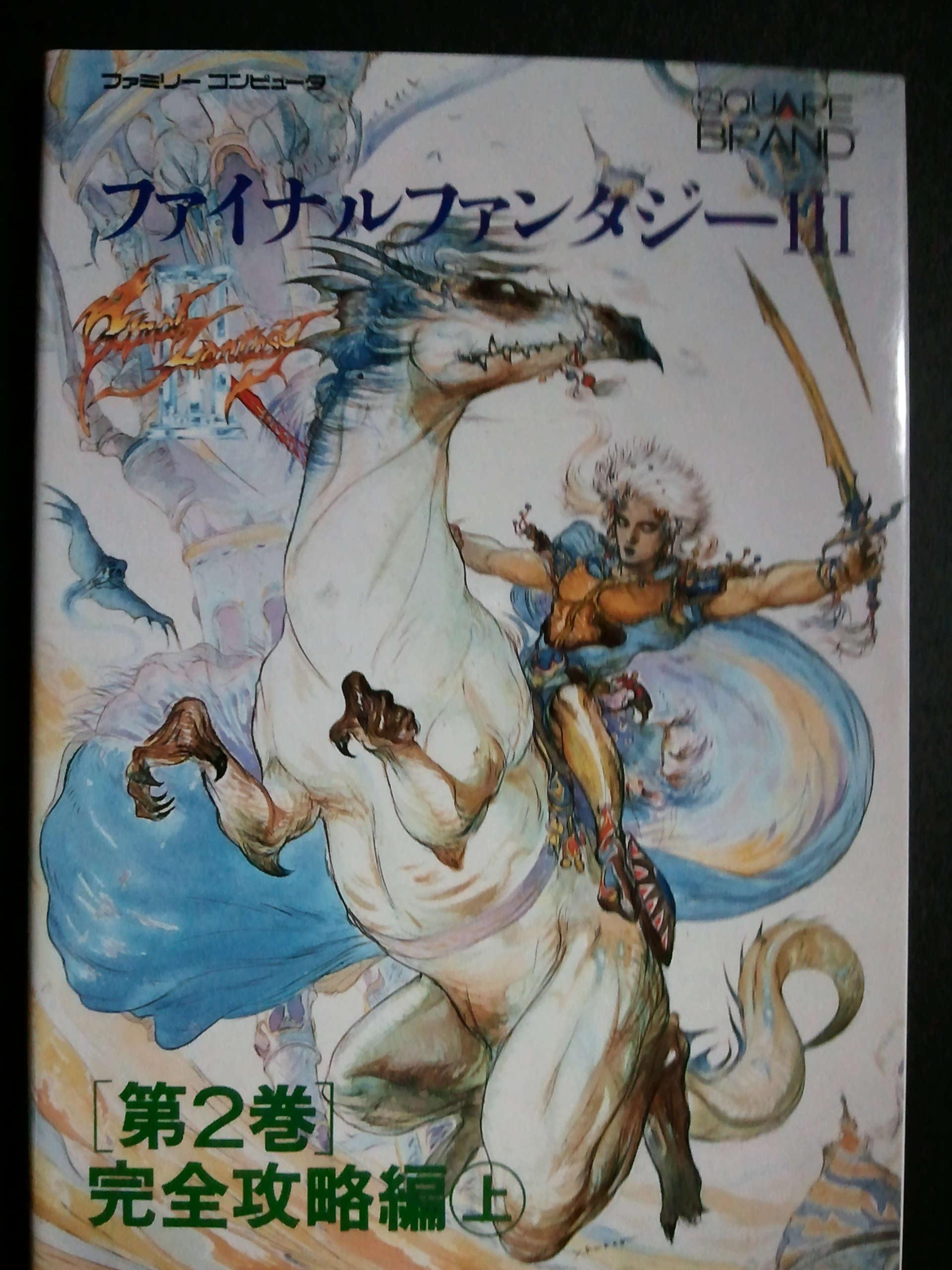 FFIII 2巻
