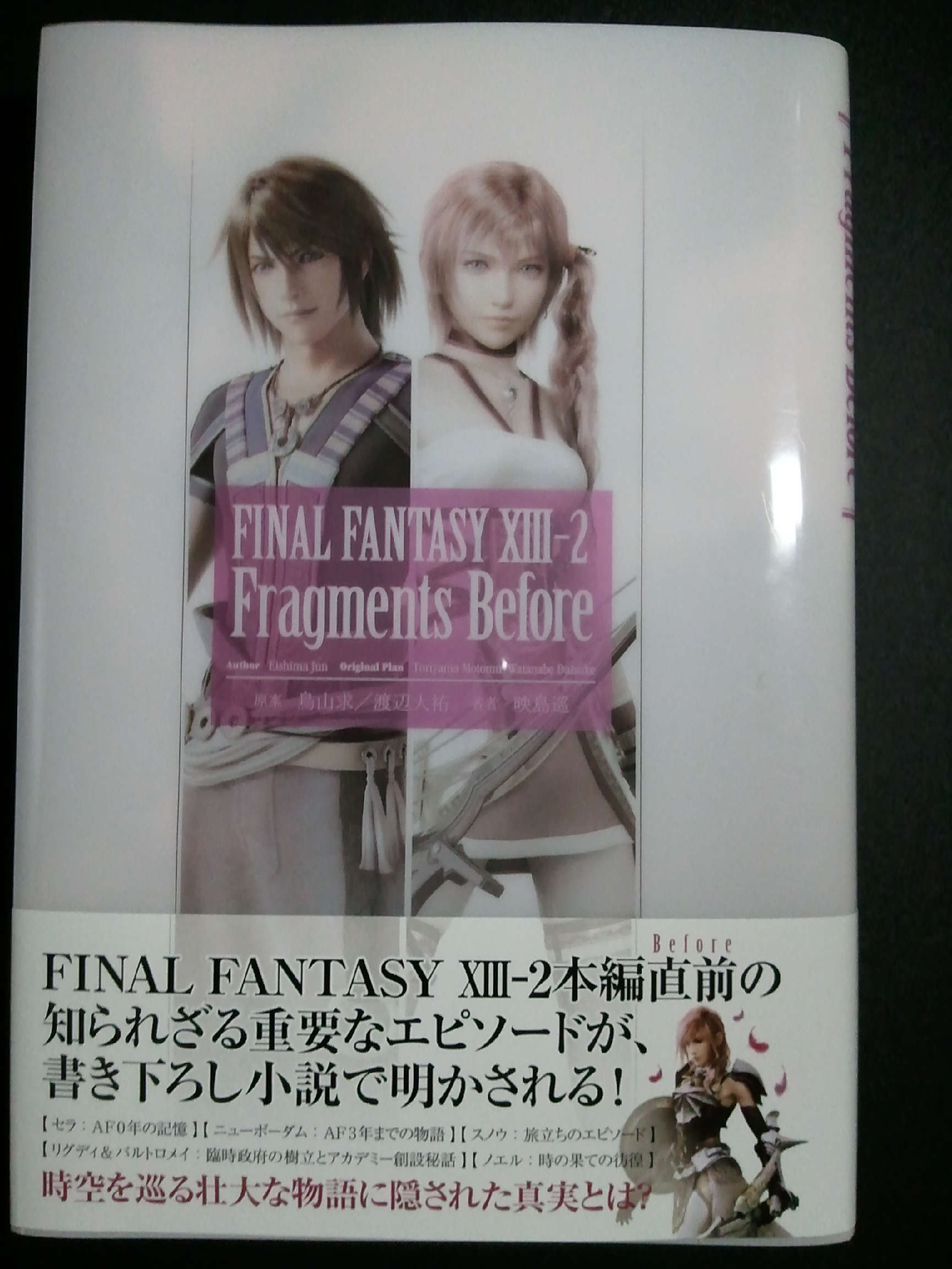 FF13-2 Fragments Before