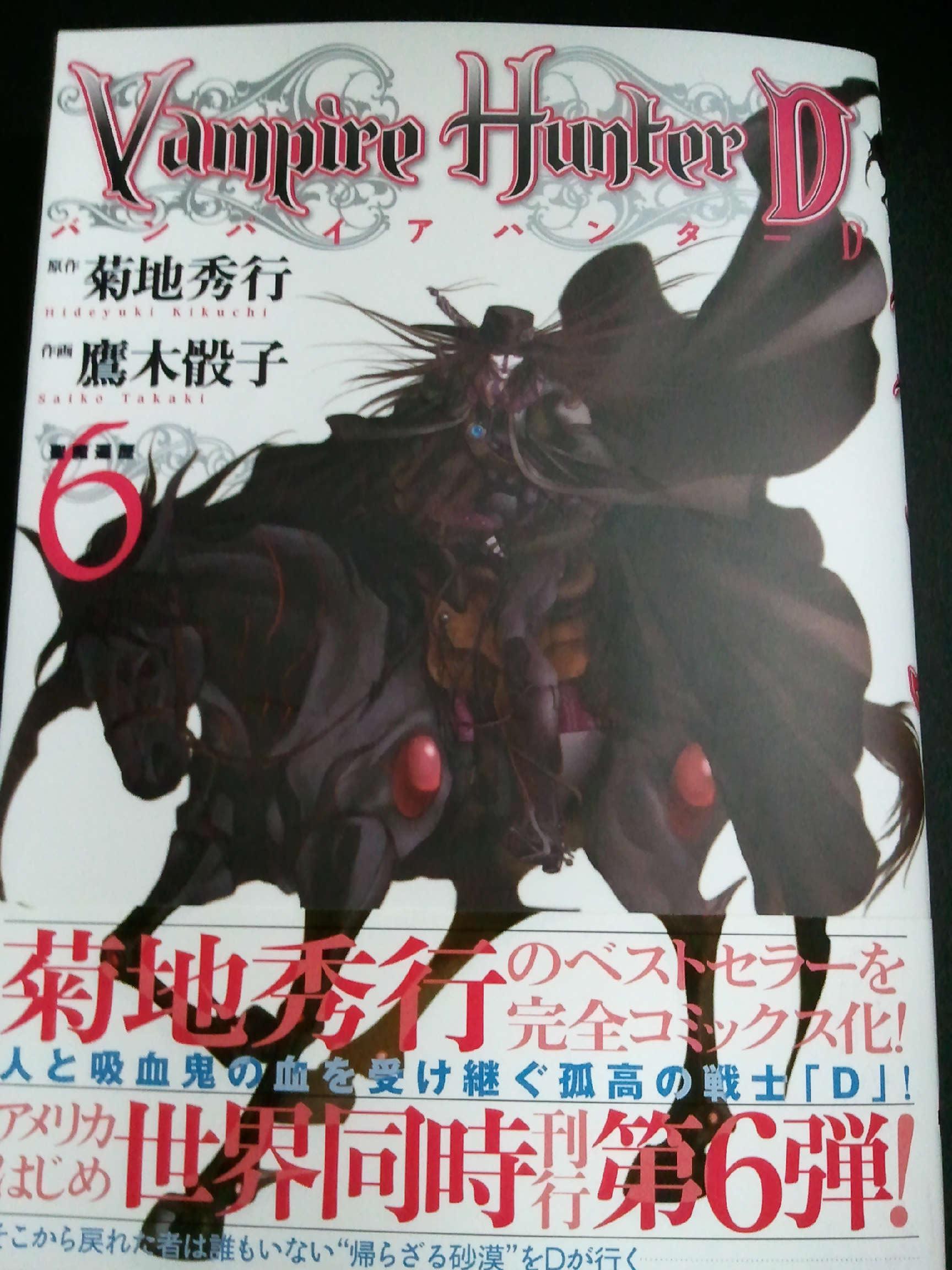 Vampire Hunter D 6