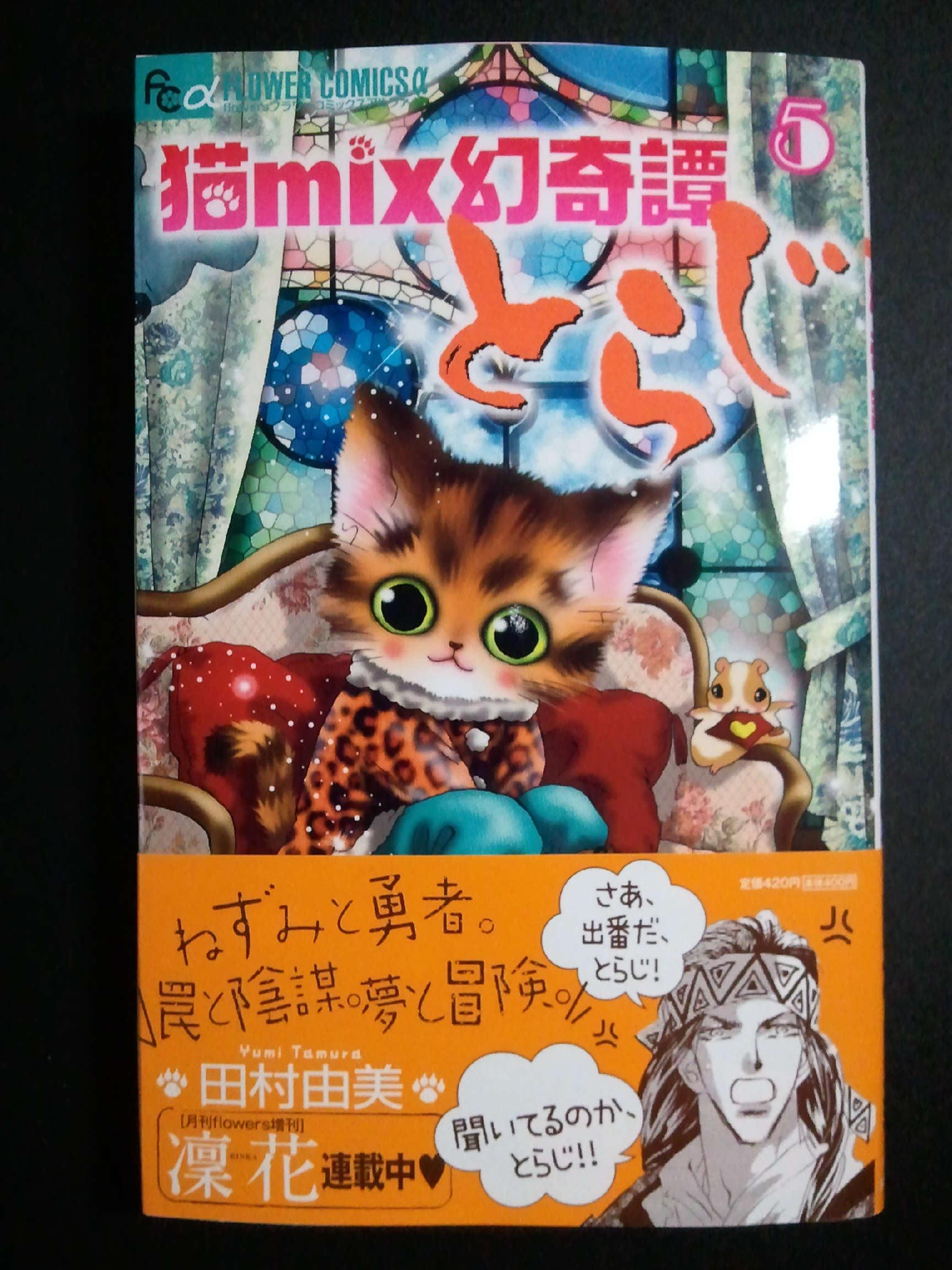 猫mix幻奇譚とらじ5