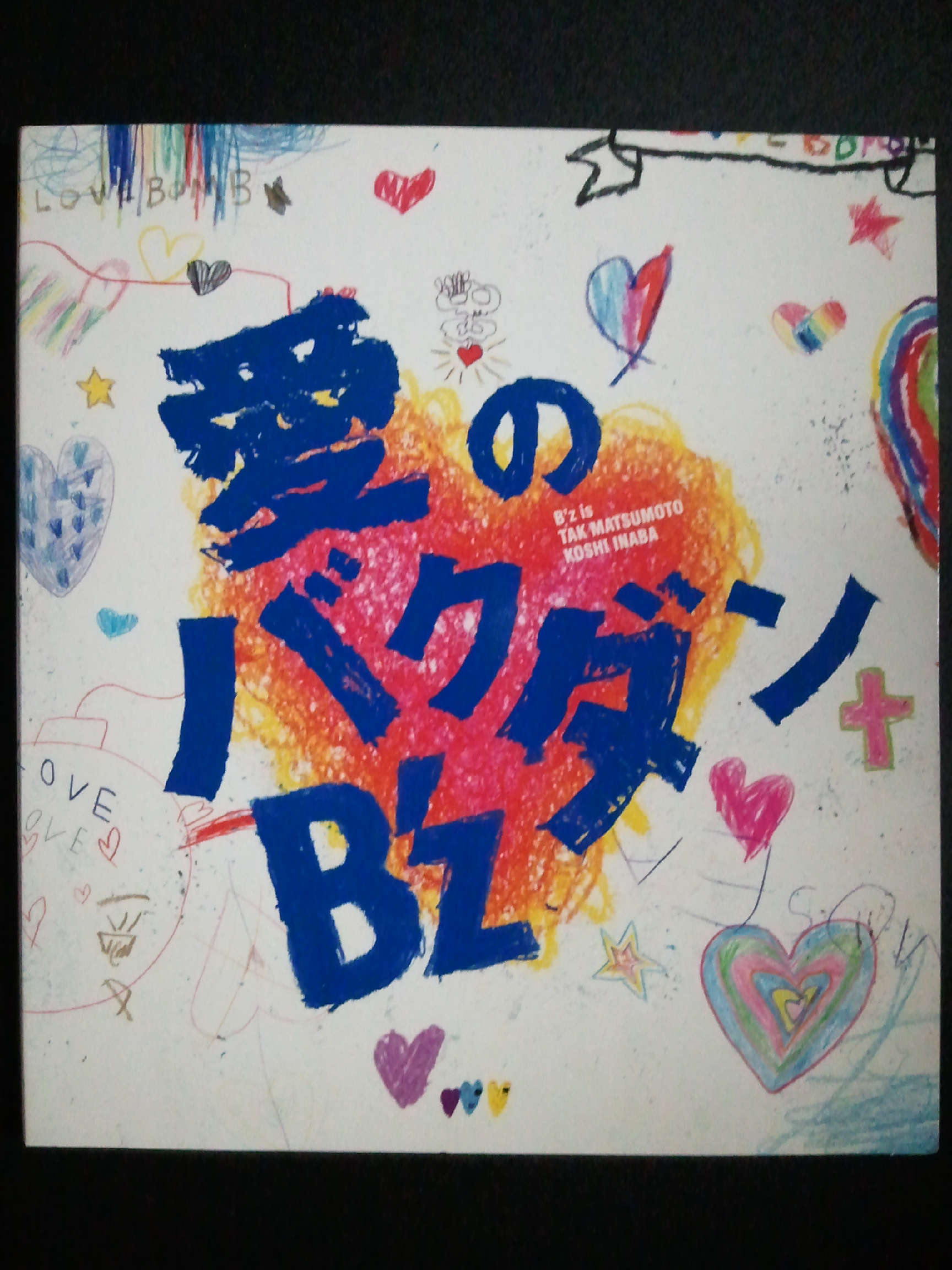 B'z 愛の爆弾