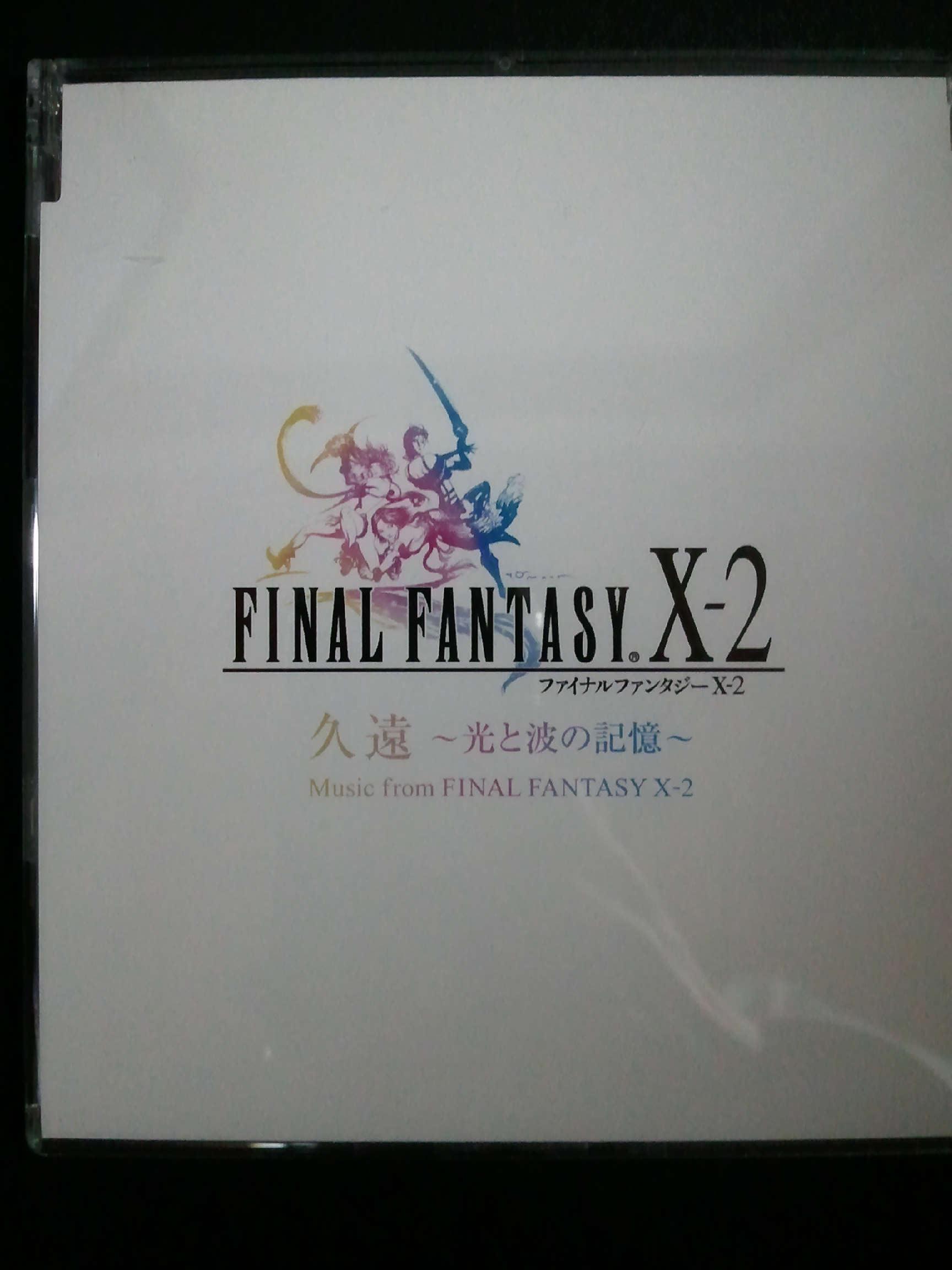 FFX-2 久遠 ~光と波の記憶~