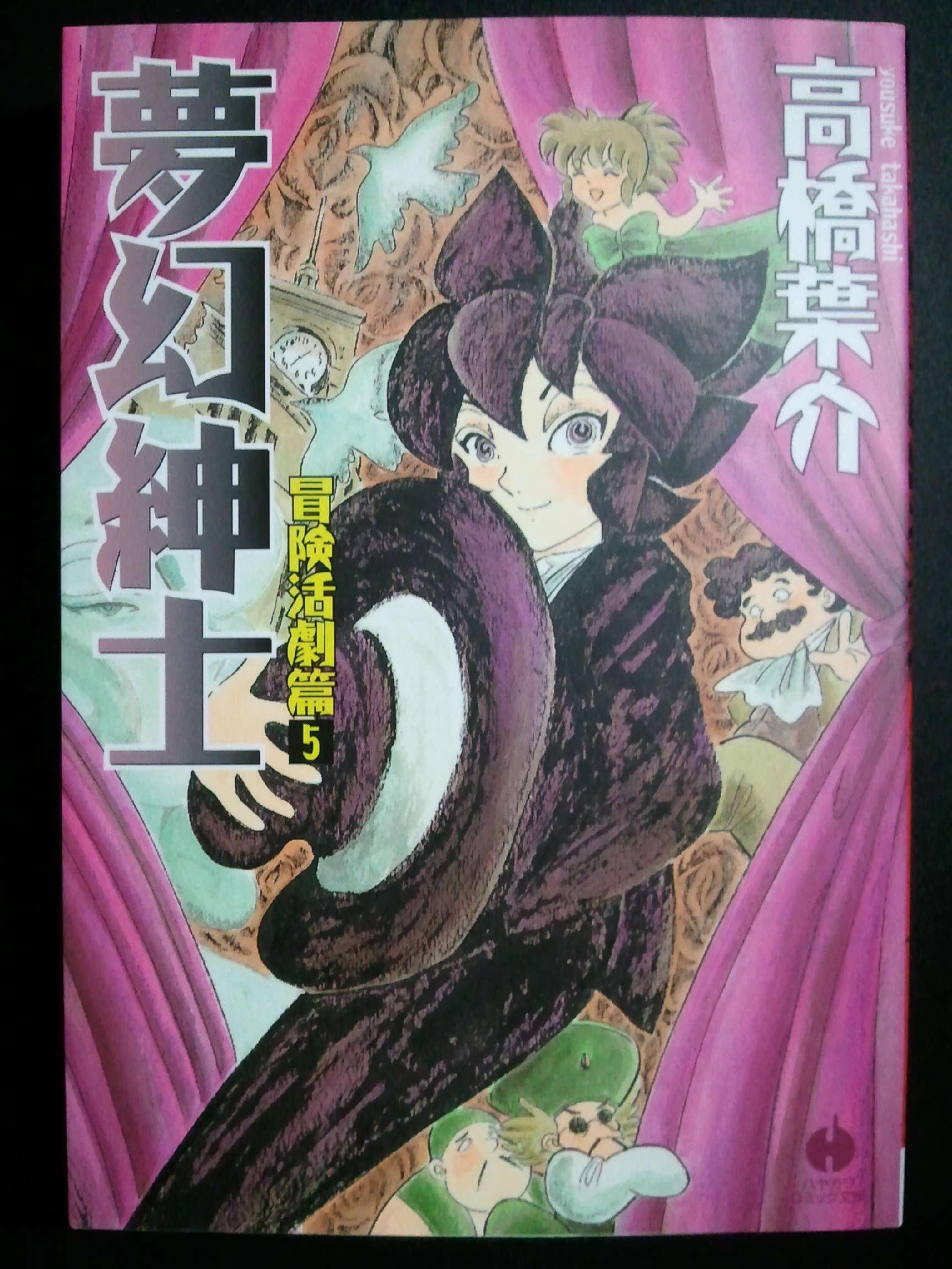 夢幻紳士 冒険活劇篇5